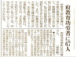 大阪教育功労者表彰/いけばな・茶道